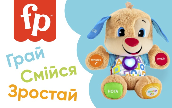 Fisher-Price — грай, смійся, зростай!